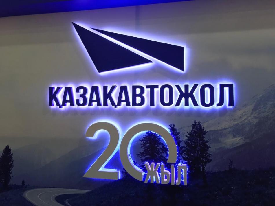 Казавтодор-Kaztraffic 2018