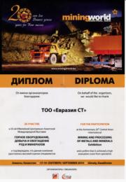 Диплом Международная выставка Евразия Моторс.png