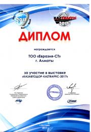 Диплом Казавтодор 2017 Евразия Моторс.png