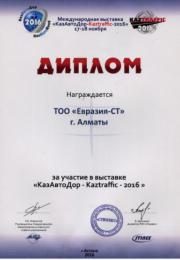 Диплом Казавтодор 2016 Евразия Моторс.png